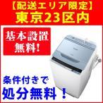 【アウトレット】【基本設置無料】 日立 BW-V70B-A  ブルー 7kg 全自動洗濯機 東京23区内限定配送 【HITACHI BWV70B】