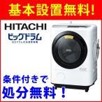 【アウトレット】【基本設置無料】 日立 11kg ドラム式洗濯乾燥機 左開き BD-NV110BL-S 東京23区限定配送