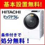 【アウトレット】【基本設置無料】 日立 10kg ドラム式洗濯乾燥機 左開き BD-SG100BL-W ホワイト 東京23区限定配送 【HITACHI BDSG100BL】