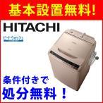 アウトレット 基本設置無料 日立 10kg 全自動洗濯機 BW-10WV-N シャンパン 東京23区限定配送 HITACHI BW10WV ビートウォッシュ