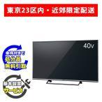 パナソニック 40v型 4K対応液晶テレビ TH-40DX600【東京23区内・近郊限定配送】【基本設置費無料】
