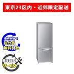 パナソニック 168L右開き2ドア冷蔵庫 NR-B178W-S シルバー【東京23区内・近郊限定配送】【基本設置費無料】