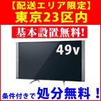 【基本設置無料】パナソニック 49V型 4K対応液晶テレビ TH-49DX850 東京23区近郊限定配送