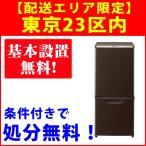 【基本設置無料】パナソニック 138L 2ドア右開き冷蔵庫 NR-B149W-T マホガニーブラウン 東京23区近郊限定配送 一人暮らし用