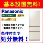 基本設置無料 パナソニック 315L 左開き 3ドア 冷蔵庫 NR-C32FGML-N クリアシャンパン 東京23区限定配送 Panasonic NRC32FGML
