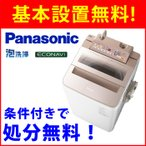 【基本設置無料】パナソニックNA-FA70H5-P ピンク 7kg 全自動洗濯機  東京23区内限定配送 【Panasonic NAFA70H5】