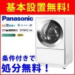 【基本設置無料】パナソニック 10kg ドラム式洗濯機 左開き NA-VG1200L-S  東京23区近郊限定配送