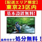 【SANSUI SDN50BW1】 50インチ