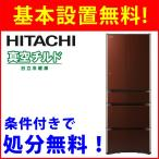 【基本設置無料】 日立 475L 観音開き 6ドア 冷蔵庫 R-XG4800G-XT クリスタルブラウン 東京23区限定配送 【HITACHI RXG4800G】