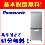 【基本設置無料】 パナソニック 138L 右開き 2ドア 冷蔵庫 NR-B14AW-S シルバー 東京23区限定配送