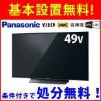 基本設置無料 パナソニック TH-49FX750 49V型 4K対応液晶テレビ ビエラ 東京23区限定配送 Panasonic TH49FX750 VIERA 49インチ 49型
