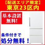 【基本設置無料】アクア 272L 右開き3ドア冷蔵庫 AQR-271F(W) ナチュラルホワイト 東京23区内限定配送
