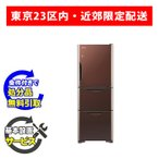 日立 265L 3ドア右開き冷蔵庫 R-S2700FV-XT クリスタルブラウン【東京23区内限定配送】【基本設置費無料】【条件付きで引取無料】