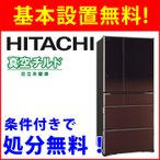 【基本設置無料】 日立 665L 観音開き 6ドア 冷蔵庫 R-X6700F-ZT グラデーションブラウン 東京23区限定配送 【HITACHI RX6700F】