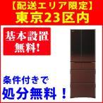 【基本設置無料】 日立 505L 観音開き 6ドア 冷蔵庫 R-X5200F-ZT グラデーションブラウン 東京23区近郊限定配送 【HITACHI RX5200F】 型落ち品
