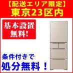 【基本設置無料】 日立 470L 左開き 5ドア 冷蔵庫 R-S4700FL-XT クリスタルブラウン 【HITACHI RS4700FL】 東京23区近郊限定配送 型落ち品