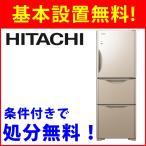 【基本設置無料】 日立 265L 右開き 3ドア 冷蔵庫 R-S2700GV-XN クリスタルシャンパン 東京23区限定配送 【HITACHI RS2700GV】