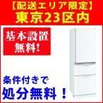 【基本設置無料】 三菱電機 370L 右開き 3ドア 冷蔵庫 MR-C37A-W パールホワイト 東京23区内限定配送 【MITSUBISHI MRC37A】