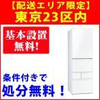 【基本設置無料】東芝 410L 左開き5ドア冷蔵庫 GR-J43GXVL-ZW クリアシェルホワイト 東京23区近郊限定配送