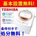 【基本設置無料】 東芝 8kg 全自動洗濯機 AW-D836-P シャイニーピンク 東京23区限定配送 【TOSHIBA AWD836】