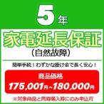 5年家電延長保証(自然故障) 【商品価格¥175001〜¥180000(税込)】※対象商品と同時購入時にのみ申込可