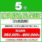 5年家電延長保証(自然故障) 【商品価格¥350001〜¥400000(税込)】※対象商品と同時購入時にのみ申込可