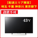 【設置不可】 ソニー KJ-43X8000E B 43v型 4K対応 液晶テレビ ブラビア 【SONY BRAVIA】【埼玉・千葉・神奈川・都下限定配送】
