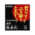 クラシエ薬品 虔脩 熊参丸 10粒×8包【健胃薬】【第三類医薬品】