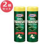 2個セット レターパックプラス代引不可 森永乳業 クラフト 100%パルメザンチーズ 80g KRAFT 100% PARMESAN Cheese 粉チーズ