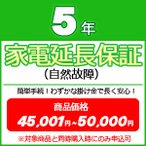 5年家電延長保証(自然故障) 【商品価格¥45001~¥50000(税込)】※対象商品と同時購入時にのみ申込可