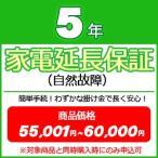 5年家電延長保証(自然故障) 【商品価格¥55001〜¥60000(税込)】※対象商品と同時購入時にのみ申込可