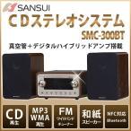 【送料無料!】SANSUI/サンスイ SMC-300BT Bluetooth機能搭載 CDステレオシステム 【DOSHISHA SMC300BT】 真空管ハイブリッド