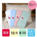 パールコレクション 日本製 枕カバー 90143 43×63cm グリーン 寝具 ピロケース まくらカバー 全開ファスナー 洗濯可
