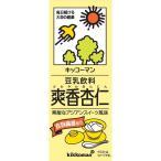 ■キッコーマン 豆乳飲料 爽香杏仁 200ml