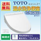 TOTO TCF8GM23 #NW1 ホワイト ウォシュレ�