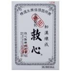 救心製薬 救心 120粒 【強心薬】【第二類医薬品】