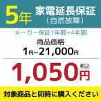 5年家電延長保証(自然故障) 【商品価格¥1〜¥21000(税込)】※対象商品と同時購入時にのみ申込可