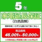5年家電延長保証(自然故障) 【商品価格¥45001〜¥50000(税込)】※対象商品と同時購入時にのみ申込可