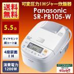 【送料無料!】パナソニック SR-PB105-W ホワイト 可変圧力IHジャー炊飯器 5.5合炊き おどり炊き 【Panasonic SRPB105】