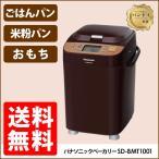 【送料無料】パナソニック SD-BMT1001-T ホームベーカリー ブラウン【Panasonic SDBMT1001T】