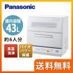 【送料無料!】パナソニック NP-TR9-W 食器洗い乾燥機 ホワイト【Panasonic NPTR9】
