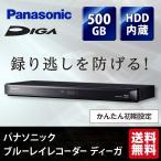 【送料無料】パナソニック DMR-BRS520 ブルーレイディスクレコーダー 500GBHDD内蔵 DIGA/ディーガ 【Panasonic DMRBRS520】
