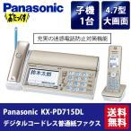 パナソニック KX-PD715DL-N シャンパンゴールド デジタルコードレス普通紙ファクス(子機1台付き)おたっくす【Panasonic KXPD715DLN】
