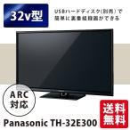 【送料無料!】パナソニック TH-32E300 32v型 ハイビジョン液晶テレビ【Panasonic th32e300】