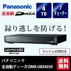 【送料無料】パナソニック DMR-UBX4030 ブルーレイディスクレコーダー 4TB HDD内蔵 全自動DIGA/ディーガ 【Panasonic DMRUBX4030】