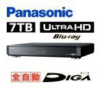 【送料無料】パナソニック DMR-UBX7030 ブルーレイディスクレコーダー 7TB HDD内蔵 全自動DIGA/ディーガ 【Panasonic DMRUBX7030】