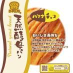 デイプラス パン 菓子パン 天然酵母パン バナナチョコ