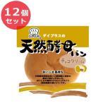 12個セット デイプラス パン 菓子パン 天然酵母パン チョコクリーム