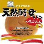 デイプラス パン 菓子パン 天然酵母パン いちごジャム