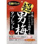 ■ノーベル 超男梅タブレット 30g